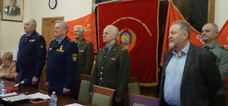 Состоялось заседание Центрального Совета и Центральной Контрольно-ревизионной комиссии Союза Советских Офицеров РФ