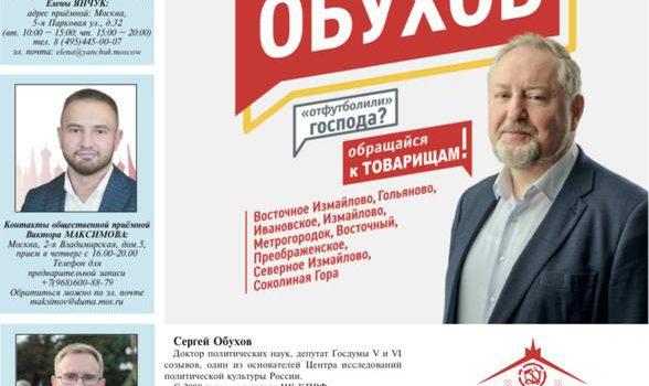Сергей Обухов: «Народная приемная» КПРФ и «горячие точки» Восточного округа Москвы
