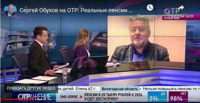 Сергей Обухов на ОТР: Реальные пенсии сегодня ниже уровня 2013 года. «Единая Россия» продолжает грабить пенсионеров!