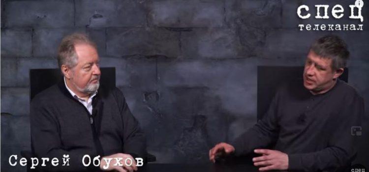 Сергей Обухов – телеканалу «Спец»: съезд КПРФ, предложения коммунистов и замещающие фейки от пропагандистов «плоской Земли»