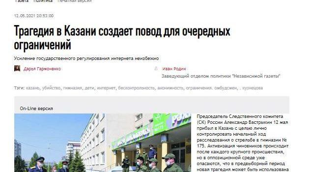 Сергей Обухов — «Независимой газете»: Трагедия в Казани создает повод для очередных ограничений
