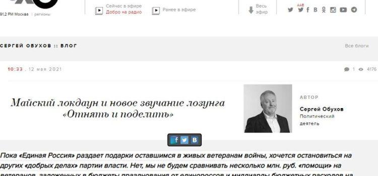 Сергей Обухов — «Эхо Москвы»: Майский локдаун и новое звучание лозунга «Отнять и поделить»