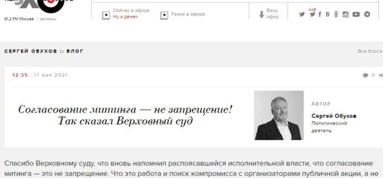 Сергей Обухов — «Эхо Москвы». Чиновники, окститесь: Согласование митинга — это не запрещение! Так сказал Верховный суд