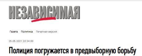 Сергей Обухов – «Независимой газете»: Полиция погружается в предвыборную борьбу