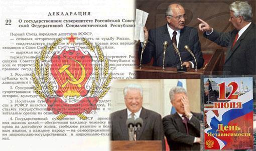 Сергей Обухов: Праздник «пятого пункта» или «День Победы» Ельцина над Горбачевым