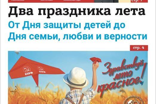 Москва: «Народная приемная» КПРФ в ВАО информирует жителей о своей работе. Новый выпуск «Наших районов»