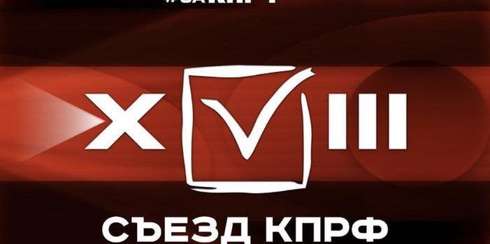 Сергей Обухов — РИА Новости о предложениях Пленума ЦК на предвыборный съезд КПРФ