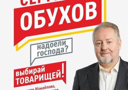 Сергей Обухов: Что в законодательном портфеле?