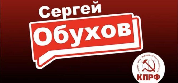 Предупрежден значит вооружен! С.П. Обухов требует от властей объективной информации о вакцине от коронавируса.