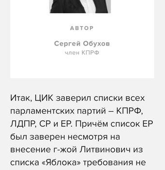 Сергей Обухов — «Эхо Москвы» про «Единую Россию» и террористический «казус Лаврова»