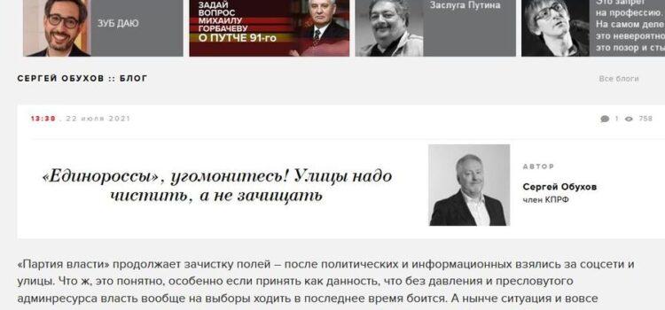 Сергей Обухов — «Эхо Москвы»: «Единороссы», угомонитесь! Улицы надо чистить, а не зачищать
