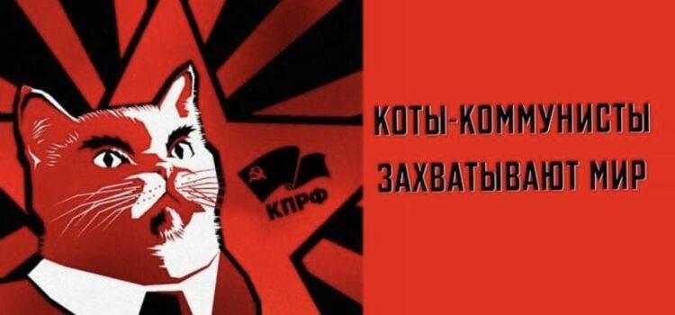 Сергей Обухов про зоозащитную повестку КПРФ