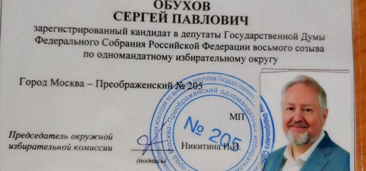 Сергей Обухов зарегистрирован кандидатом в депутаты Госдумы  по 205 Преображенскому округу Москвы