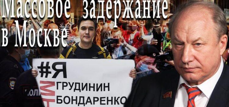 Москва. Нет насилию над законом и над здравым смыслом!