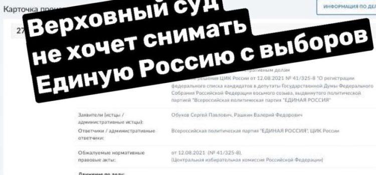 Верховный суд не хочет даже обсуждать снятие «Единой России» с выборов. Иск В.Ф.Рашкина и С.П.Обухова отклонён