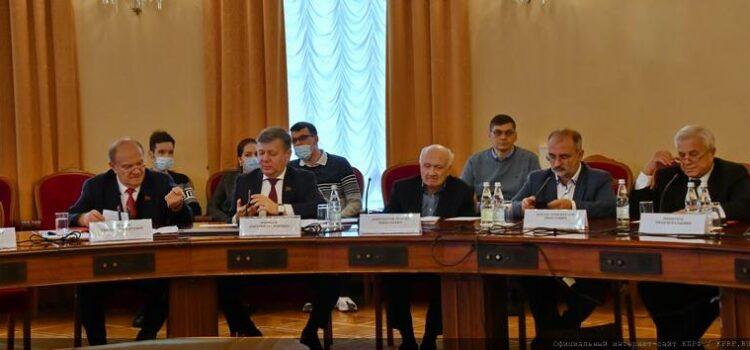 Россия сегодня и завтра: стратегии развития и модели будущего. Круглый стол фракции КПРФ в Государственной Думе