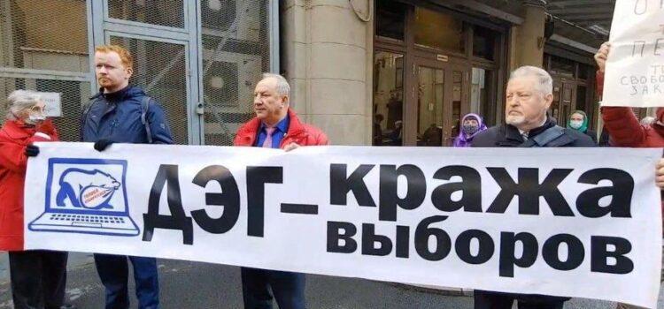 Москва. Отстоим голоса избирателей!